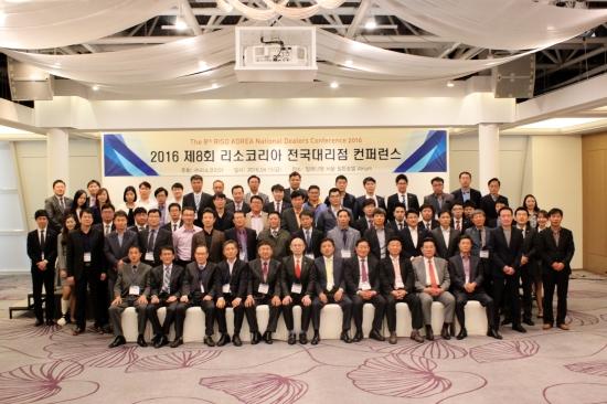 제8회 리소코리아 대리점 컨퍼런스.jpg